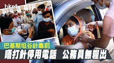 巴基斯坦谷針靠罰 唔打針停用電話公務員無糧出 - 香港經濟日報 - 即時新聞頻道 - 國際形勢 - 環球社會熱點