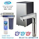 怡康 三溫廚下觸控式加熱器+15吋家用型快拆-二道式MG超濾複合系列濾水器(含安裝)
