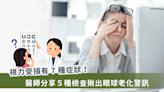 長期看 3C 視力受損有 7 種症狀!醫師教 5 種檢查揪出眼病 | 蕃新聞