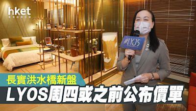 #LYOS價單計劃周四或之前公布 首推不少於69伙 - 香港經濟日報 - 地產站 - 新盤消息 - 新盤新聞