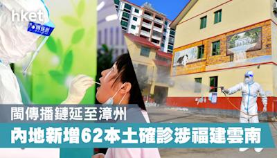 內地新增62本土確診涉福建雲南 閩傳播鏈延至漳州 - 香港經濟日報 - 中國頻道 - 社會熱點
