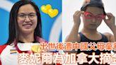 【東京奧運】出世後遭中國父母棄養 麥妮爾為加拿大奪首金