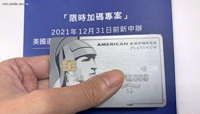 【分享文】美國運通信用白金卡,限時新申辦刷卡禮享最高8000元!