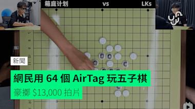 網民用 64 個 AirTag 玩五子棋 豪擲 $13,000 拍片 - 香港 unwire.hk