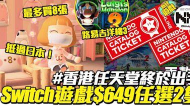 Switch遊戲優惠$649任選2隻! 任天堂 Nintendo香港區超過40款游戲享有優惠價格   遊戲   新Monday