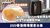 【商場優惠2020】香港商場優惠合集!1蚊食招牌菜/滿$1000送$500餐飲現金券/低至3折氣炸鍋