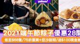 端午節2021〡端午節粽子優惠28間!低至$68隻/75折醬油蛋黃+豆沙甜粽組合/送$100現金券