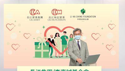 打針優惠|長江及李嘉誠基金會2000萬元禮券抽奬 下周一公布結果