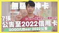 GOGO卡/UBear的2022公告!7張公告至2022信用卡!電信、加油5.5%、餐廳10%現金回饋!信用卡綁五倍券再享1,000回饋