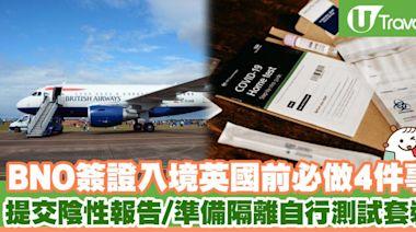 【移民英國】BNO簽證入境英國前必做4件事提交陰性測試報告/準備家居隔離自行測試套裝 | U Travel 旅遊資訊網站
