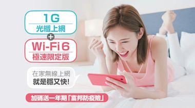 凱擘大寬頻推出1G光纖上網+WiFi 6+安心防疫險 - 工商時報