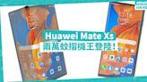 【最貴手機】Huawei Mate Xs兩萬蚊摺機王到港!8吋巨芒稱霸! | 徐帥-手機情報站