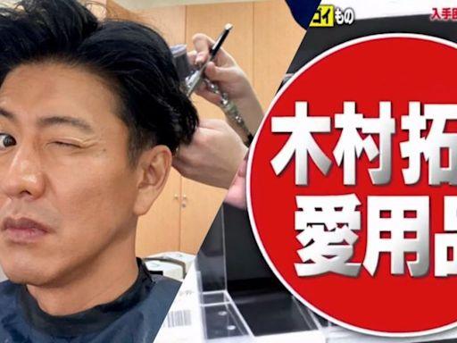 木村拓哉愛用美容產品大公開|不老男神美肌原來靠這個|回顧木村8個經典髮型 | Cosmopolitan HK