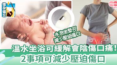 【順產傷口痛】溫水坐浴可緩解會陰傷口痛!2事項減少壓迫傷口 | MamiDaily 親子日常