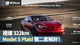 Tesla Model S Plaid 極速上不到 322km 原來要二度解封! - DCFever.com