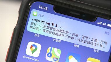 馬上撥款又低利 手機簡訊狂發 小心恐藏高利貸