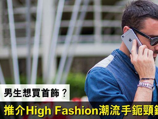 男生想那款Hermès首飾好?推介15件愛馬仕、Balenciaga等潮流手鐲、戒指、頸鏈飾物與品牌︱Esquire HK