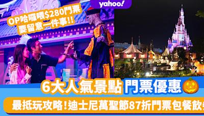 香港人氣主題景點門票優惠合集!$280海洋公園哈囉喂門票要留意一件事/迪士尼萬聖節低至87折入場包餐飲券
