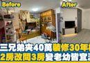 三兄弟夾份40萬裝修30年樓齡公屋 2房改間3房變老幼皆宜溫馨之家