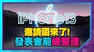 iPhone 13搶看十大亮點總整理!蘋果發表會邀請函有彩蛋?Apple Watch S7、AirPods3齊現身[20210908Tim哥科技午報]