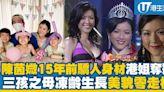 40歲陳茵媺15年前港姐冠軍入行靚樣凍齡生長 曾任設計師現做全職媽媽三個仔女餅印十足