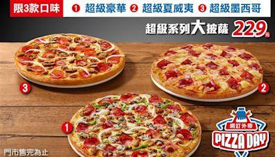 週二限定!今爽吃大披薩只要229元 3種口味任選