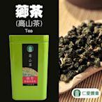 【仁愛農會】薌茶-高山茶 (150g x2罐)
