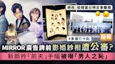 MIRROR廣告牌前影婚紗相遭公審? 新郎拎「前夫」手幅被嘲「男人之恥」 - 晴報 - 娛樂 - 中港台