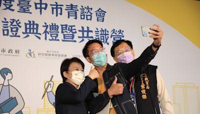 台中市第二屆青諮會啟動 盧秀燕:成長階段留下美好回憶