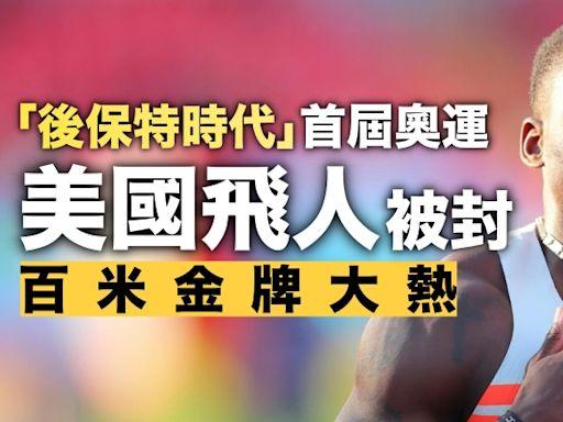 【東京奧運】「後保特時代」百米飛人明誕生 布羅梅爾浴火重生全力爭金