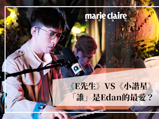 《E先生》、《小諧星》均獲好成績!Edan呂爵安:「對於新人的第一首歌來説是一個很大的鼓舞。」 | Marie Claire (HK) Edition