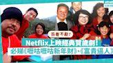 【百看不厭】Netflix上映經典賀歲劇!《嚦咕嚦咕新年財》、《富貴逼人》、《逃學威龍》,邊套係你心水? | 玩樂 What's On