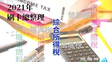 【懶人包】2021刷卡繳綜所稅免手續費+優惠總整理! | 蕃新聞