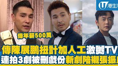 傳陳展鵬年薪500萬要求逆市加人工激怒TVB高層 視帝連拍3劇被狂刪減戲份新劇陪襯張振朗