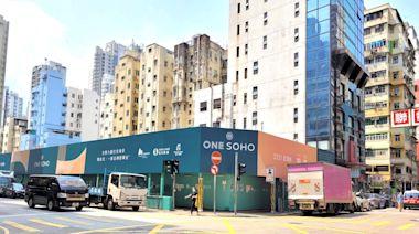 ONE SOHO累售141伙 兩房947萬沽創項目新高 (19:33) - 20210506 - 即時財經新聞