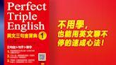 劉毅最新「英文三句金寶典」不用學也能用英文聊不停的速成心法 | 蕃新聞