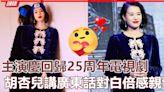 胡杏兒演慶祝香港回歸25周年劇集 講廣東話對白倍感親切