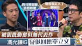 【勁歌金曲x開心速遞】單立文直指馮允謙沒大熱作 Jay:要分辨甚麼值得聆聽 - 香港經濟日報 - TOPick - 娛樂