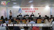 「香港再出發大聯盟」成立 董建華梁振英任總召集人