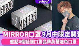 MIRROR口罩旺角限定再開賣!盤點MaskOn、Raze、Pr...