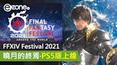 【遊戲消息】FFXIV曉月的終焉‧PS5版上線 - ezone.hk - 遊戲動漫 - 電競遊戲