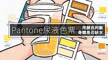 Pantone尿液色票 用顏色判斷身體是否缺水 - Cool3c
