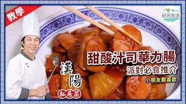 【漢陽私房菜】甜酸汁菠蘿司華力腸 派對必食推介 小朋友都喜歡