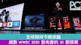 全球期待今晚來臨!細數 WWDC 2020 發佈會的 30 個預測