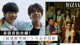 《超感應學園》香港 ViuTV 9 月 13 日播放!姜濤首集挑戰出浴戲,細數奇幻超自然台劇 5 大必看之處! | HARPER'S BAZAAR HK