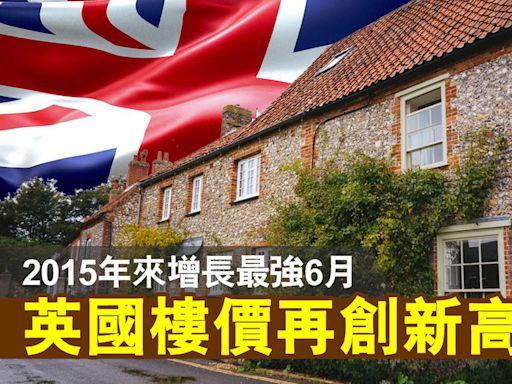 【BNO移民英國】樓價再創新高 2015年來增長最強6月 - 香港經濟日報 - 即時新聞頻道 - 國際形勢 - 環球政治