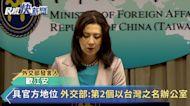 快新聞/台灣在蓋亞那設「辦公室」 歐江安:提供國人服務等同駐外代表處