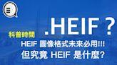 【科普時間】HEIF 圖像格式未來必用!!! 但究竟 HEIF 是什麼?
