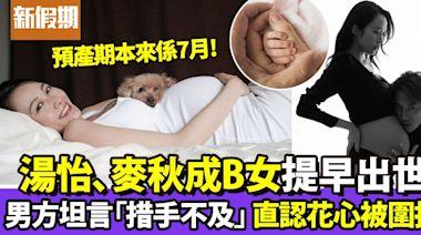 湯怡囡囡「麥QQ」提早父親節報到 麥秋成:你讓我們措手不及﹗ | 影視娛樂 | 新假期