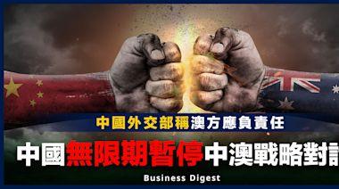 【中澳關係】中國無限期暫停中澳戰略對話,中國外交部稱澳方應負責任